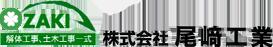 株式会社尾﨑工業